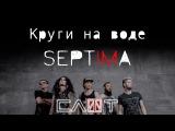 СЛОТ - SEPTIMA-FILM (Часть III - Круги на воде) - ALL STAR TV 2016