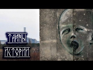 Правда о Чернобыле. Анатомия катастрофы | Х-Версии Громкие дела
