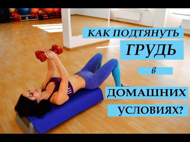 Подтягиваем тело в домашних условиях упражнения 648