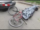 Велосипедист упал, встал, отряхнулся и... умер
