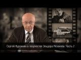 Сергей Кургинян о творчестве Эльдара Рязанова (часть 2). Фильм «Дайте жалобную книгу»