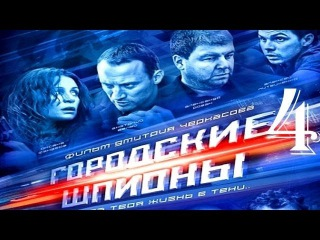 Городские шпионы 4 серия (2013) Детектив фильм сериал