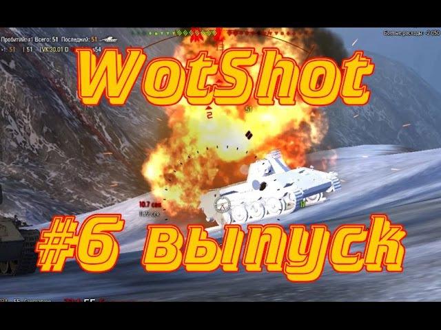 WotShot 6 выпуск Почему нужно брать гору на карте Химмлельсдорф