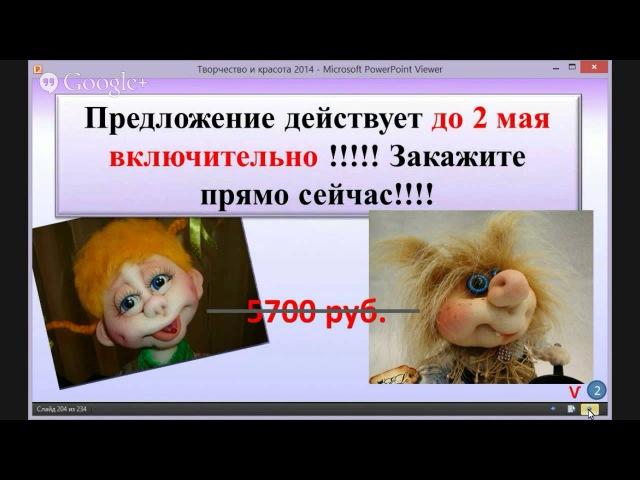 Мастер-класс Домовой в скульптурно-текстильной (чулочной технике, из капрона) и...
