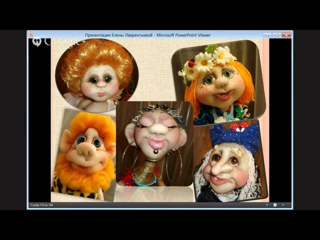 Мастер-класс Елены Лаврентьевой по кукле в скульптурно-текстильной (чулочной ) технике