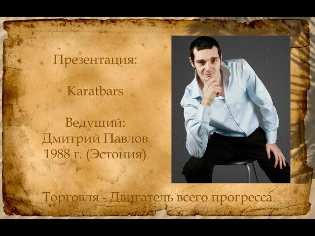 Karatbars Каратбарс презентация о истории золота инфляции компании