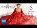 ЕКАТЕРИНА 6 серия 2014 Сериал HD