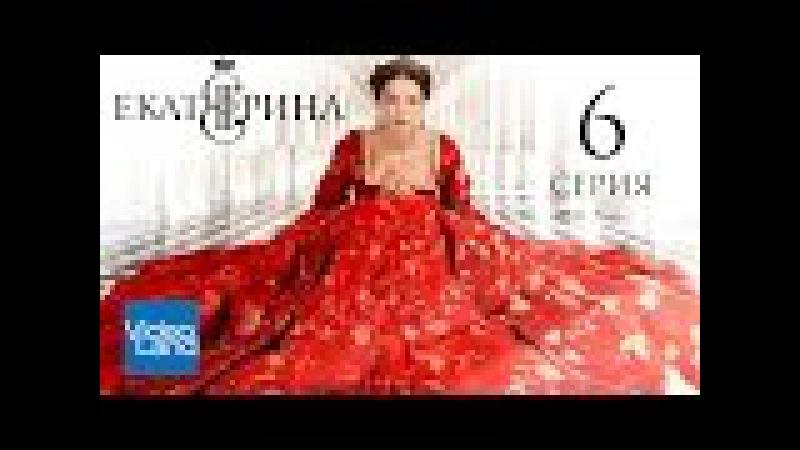 ЕКАТЕРИНА (6 серия) 2014 / Сериал HD