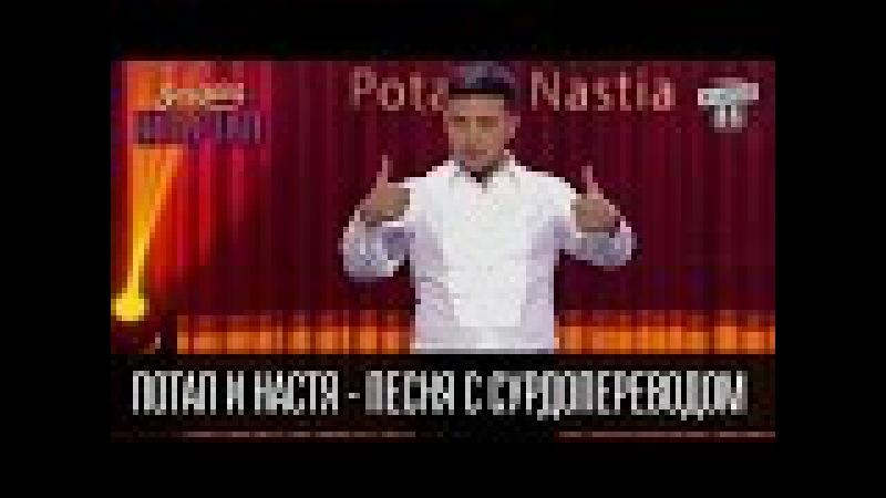 Потап и Настя - Папа вам не Мама | Вечерний Квартал