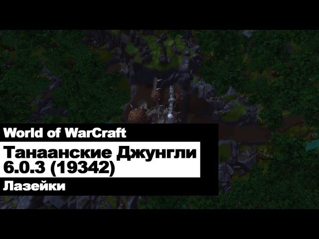 World of WarCraft – Лазейки: Танаанские Джунгли 6.0.3 (19342)