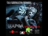 Меджикул - Марфа (DJ Шевцов Remix)