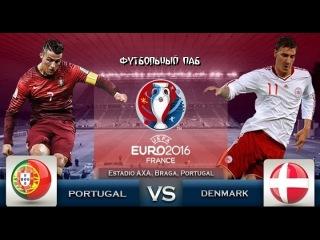 Португалия - Дания 1:0 Обзор Матча. Portugal - Denmark 1:0 Highlights. 08.10.2015