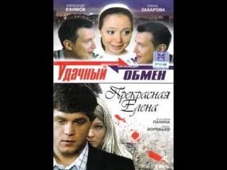 Удачный обмен  ОТЛИЧНЫЙ СЮЖЕТ,ГЕНИАЛЬНОЕ ВОПЛОЩЕНИЕ русские фильмы новинки 2015