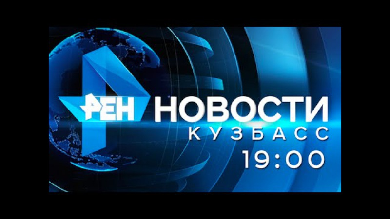 РЕН-ТВ НОВОСТИ. КУЗБАСС 12 11 2015