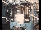 Репортаж про новый поезд метро 1988 год