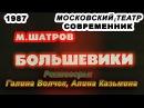 Большевики ( спектакль 1987 год)