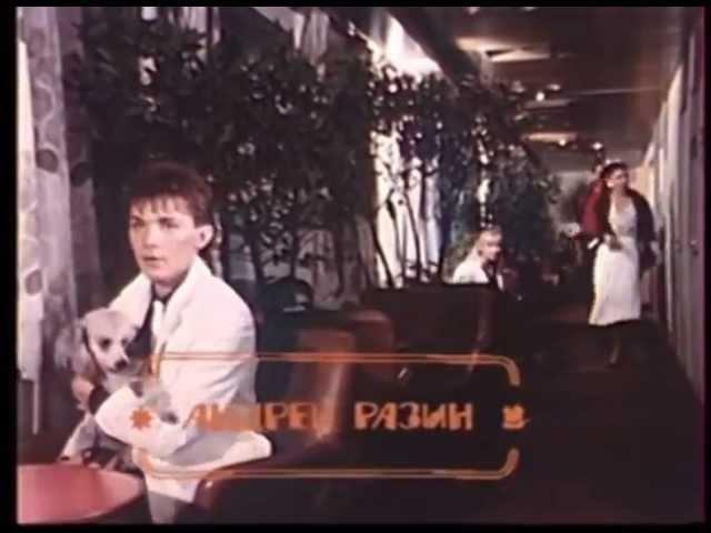 Андрей Разин и Борис Моисеев (1985 год)