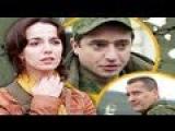 Жена офицера 1 серия (18.02.2013) Мелодрама сериал