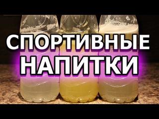 Как сделать спортивный напиток: 3 рецепта в домашних условиях rfr cltkfnm cgjhnbdysq yfgbnjr: 3 htwtgnf d ljvfiyb[ eckjdbz[