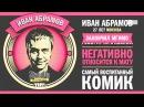 СТЕНДАП ТНТ 2015 Иван Абрамов О синтезаторе