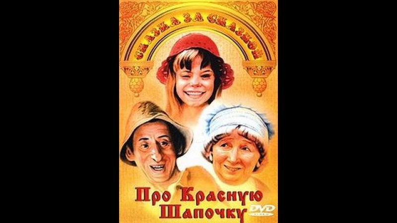 Про Красную Шапочку (2 серия) / About the Little Red Riding Hood (1977) фильм смотреть онлайн
