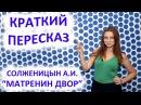 Пересказ Солженицын А. И. «Матренин двор»