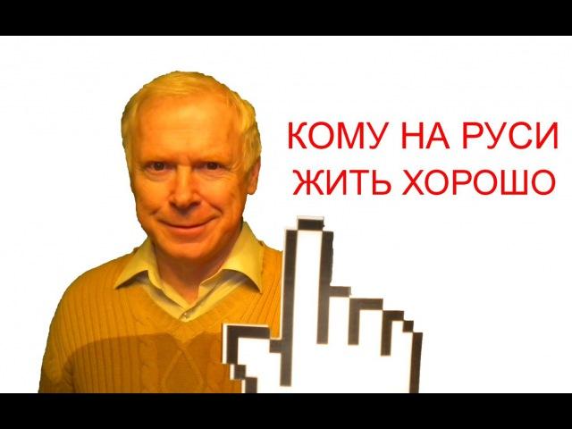 Кому на Руси жить хорошо - краткое содержание