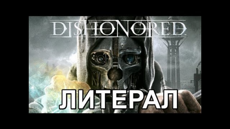 Литерал (Literal) : Dishonored