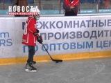 «Детки в эфире» - Алексей Садилов пробует себя в роли хоккеиста команды «Сокол-2008»