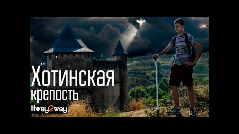 Хотинская крепость Khotyn Fortress Travel Guide Top 10 Ukraine
