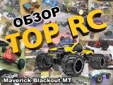 Обзор Монстр-трака HPI Maverick Blackout MT