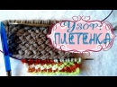 Вязание спицами.Узор плетенка.Вяжем легко и красиво