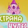 "Развивающий центр ""Страна Чудес"" в Сухарево и Ур"
