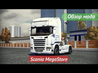 [ETS2 v1.13.4.1s] Обзор мода Scania MegaStore