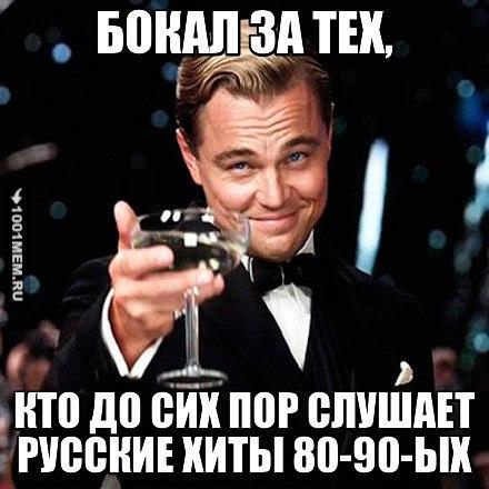 Слушать Русские хиты 8 -9 -х, скачать популярные