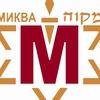 mikva.ru