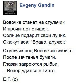 """""""Скажите, когда уж мы все выйдем замуж за Путина"""", - новая российская песня о всенародной любви к вождю - Цензор.НЕТ 6780"""