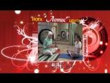 YoGA LOToS  Гуру Ади Каур о кундалини йоге