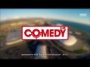 Comedy club 11 сезон 29 cмотреть онлайн бесплатно и без реги.