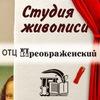Студия живописи в Иваново ОТЦ Преображенский