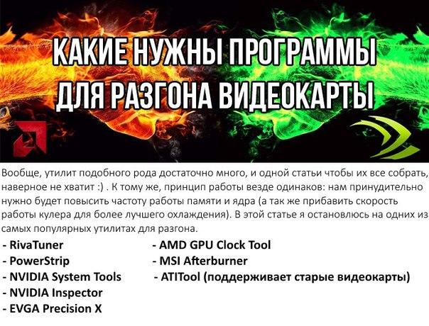 Как разогнать видеокарту NVIDIA и AMD