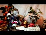 У самовара я и моя Чуча!  Поздравляем всех с Днём Влюблённых!! Празднуйте День Влюбленных по-русски!