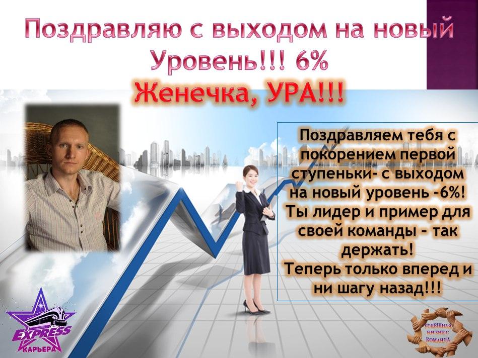 Поздравление с успехом бизнеса