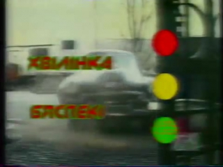 staroetv.su / Таiп (ТБК, 1994) Памяти Зиновия Бабия
