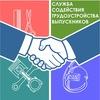 Центр содействия трудоустройству SMOLENSKTEH.RU