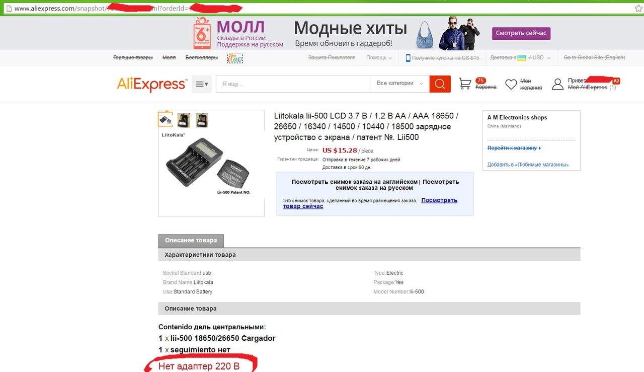 Aliexpress: Обзор lii-500 за 15 баксов!