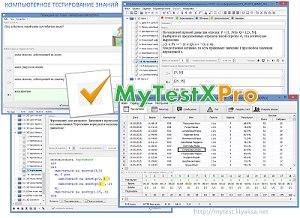 Mytestxpro лицензия - фото 5