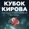 Кубок Кирова | DOTA 2 | CS:GO | Hearthstone