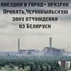 Экскурсии в город  Припять , ЧАЭС,  из Минска