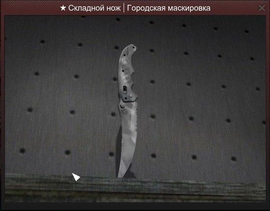Складной нож из кс го фото